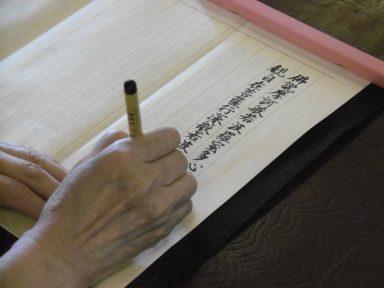 【講座中止】和に親しむ~写経体験~(8/21更新)